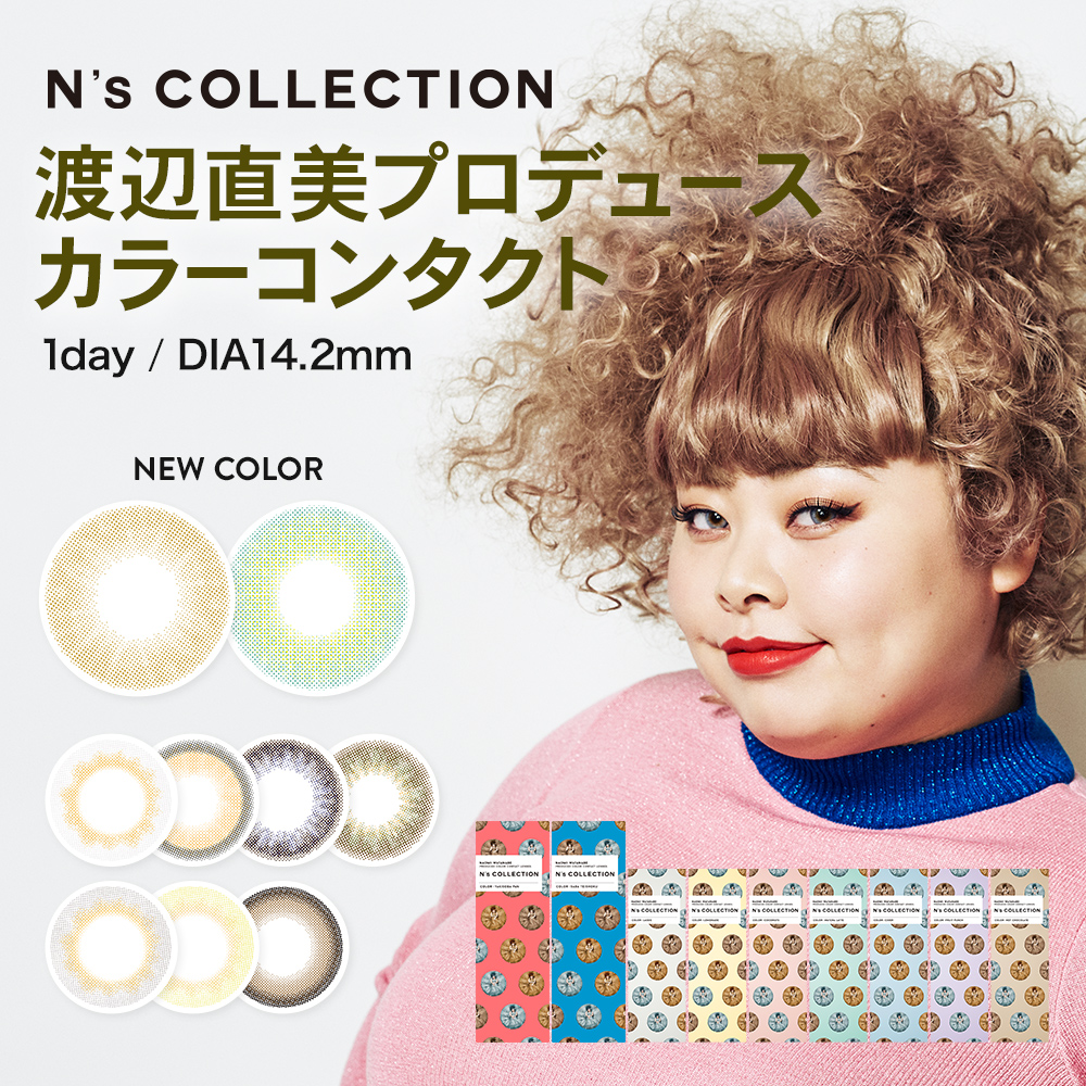 N's COLLECTION 10枚入