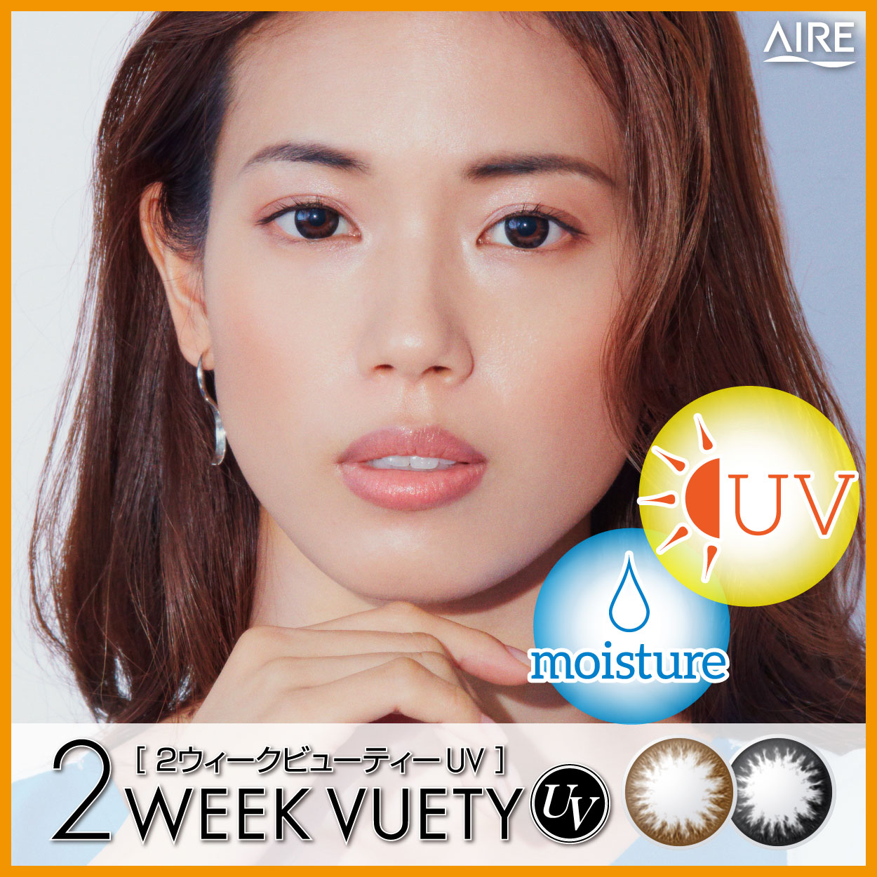 2week VUETY UV