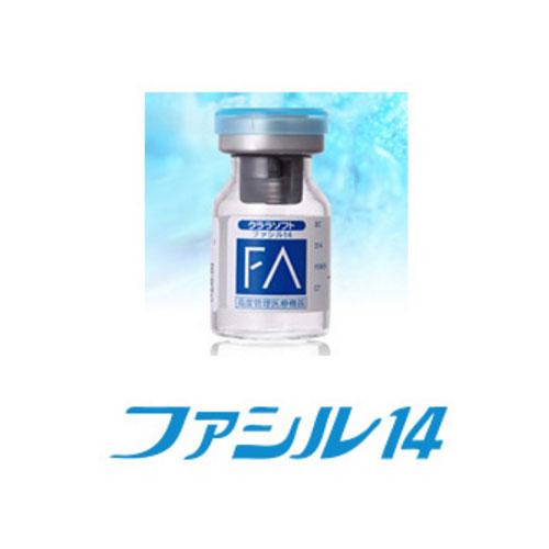 クララソフト ファシル14