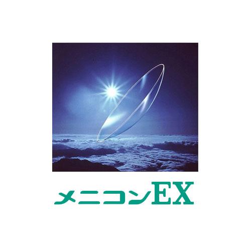 メニコンEX