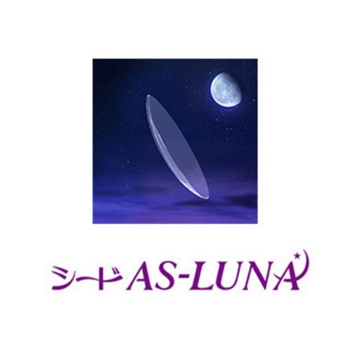 シード AS-LUNA