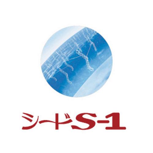 シード S-1