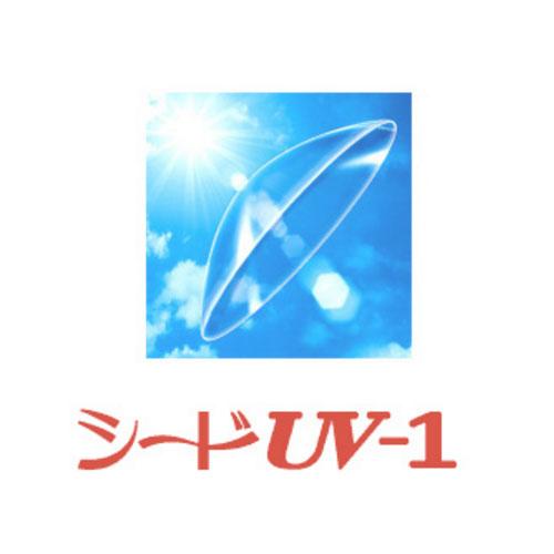 シード UV-1